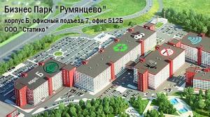Офис продаж СТАТИКО в БП Румянцево